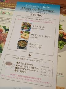 渋谷のお野菜たっぷりランチ7