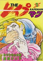 THEレイプマン 1 (SPコミックス)
