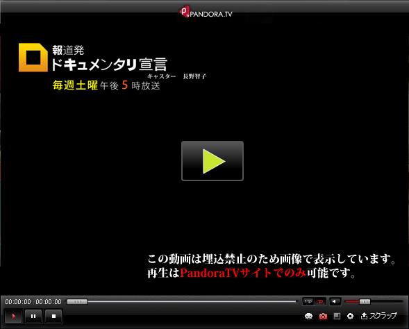 報道発 ドキュメンタリ宣言 動画 「基地…幻の鳩山腹案」 TV小僧日本の最新テレビ動画を無料で!