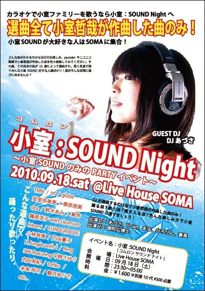 小室:SOUND Night