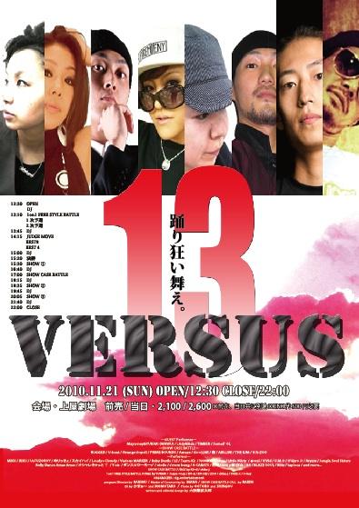 VERSUS.13表紙