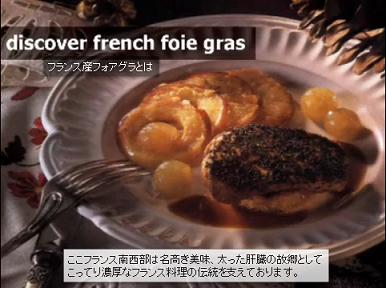 フォアグラの作り方1