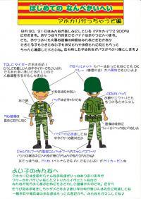 hajimeteno_nanbekaihei.jpg