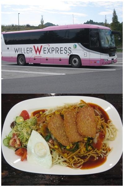 バスと昼食