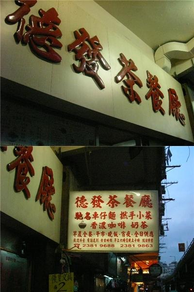 徳發茶餐廳