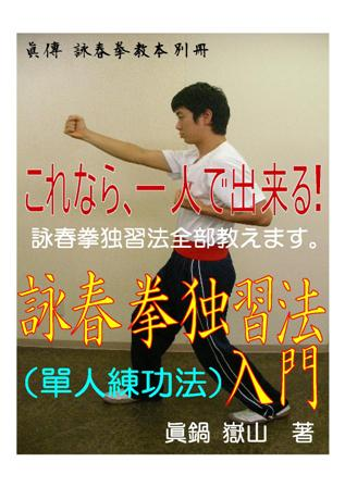 Hanako13-詠春拳独習法表紙.jhd0003