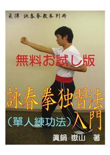 独習法入門お試し無料版マザー.pdf0002