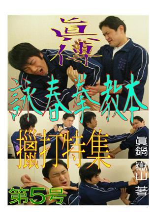 眞傳 詠春拳教本第5号表紙