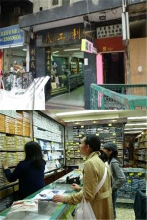 利工民・香港の様子