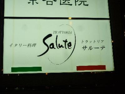 サルーテ1