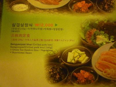 韓国旅行1日目-10