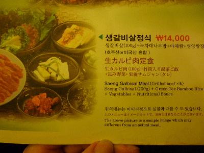 韓国旅行1日目-11