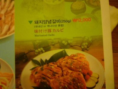 韓国旅行1日目-12