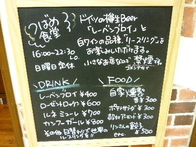 つばめ食堂2