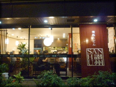 讃州新大阪店1