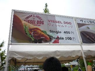 ヴィッセルドッグ店