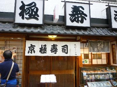 京極寿司2