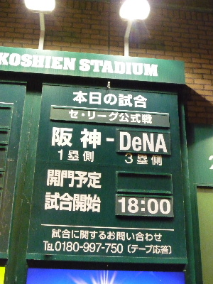 阪神vsDena&金本引退セレモニー1