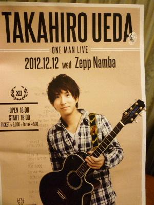 uedatakahiro2