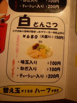 丸銀ラーメン3