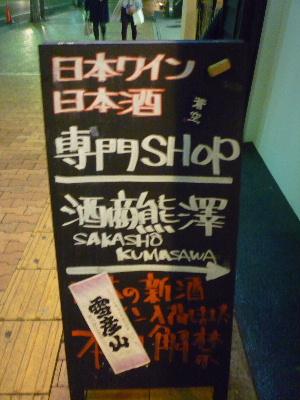 酒商熊澤2