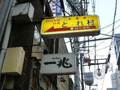 どぅれ村3