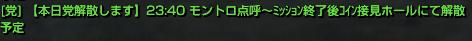 131201等解散告知