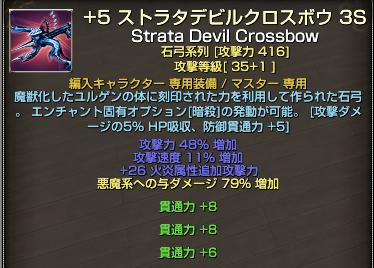 131130ストラタ弓