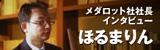 ほるまりんの社長ブログ