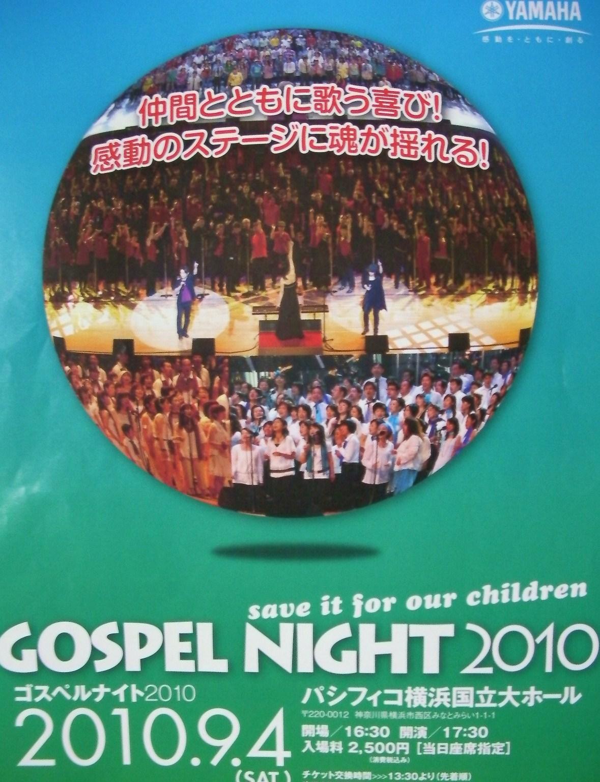 ヤマハGOSPEL NIGHT2010