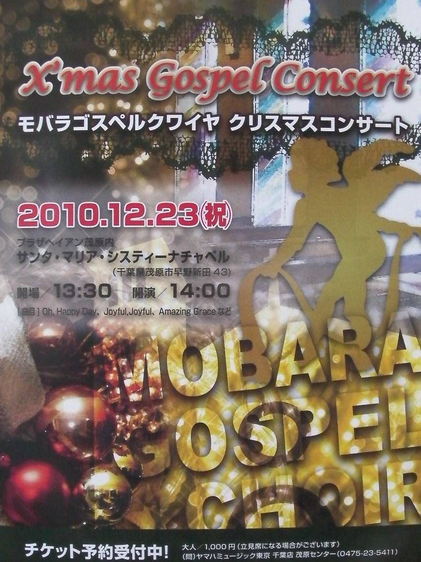 MOBARA GOSPEL CHOIRクリスマスコンサート