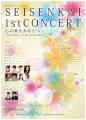 声泉会コンサートシリーズ vol.1 心の歌をあなたへ ~女性作曲家による珠玉の作品を集めて フライヤーA