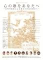 声泉会コンサートシリーズ vol.1 心の歌をあなたへ ~女性作曲家による珠玉の作品を集めて フライヤーB
