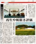 旧日銀-学会賞-岡山-山陽新聞0506