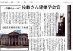 日本建築学会賞ルネスホール読売新聞0416.jpg