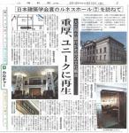 山陽新聞夕刊20120510s.jpg