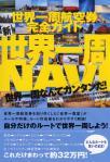 新世界一周NAVI表紙100