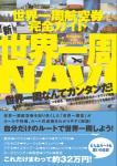 『新・世界一周NAVI』表紙カバー