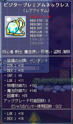 MapleStory_2010_1021_030122_828.jpg
