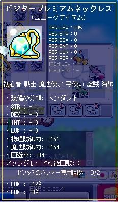 MapleStory_2010_1109_033329_703.jpg