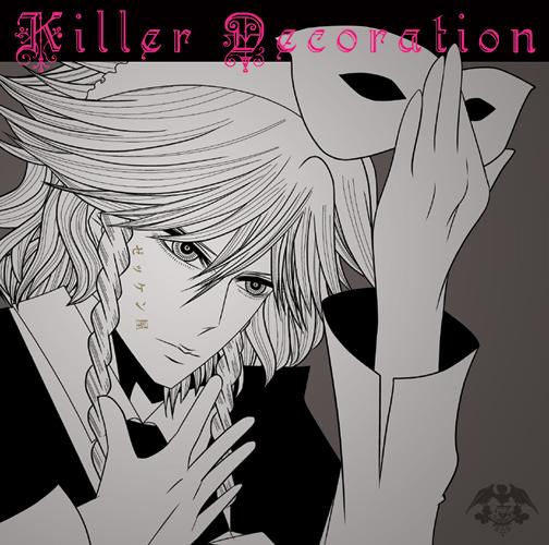 killer_jake.jpg