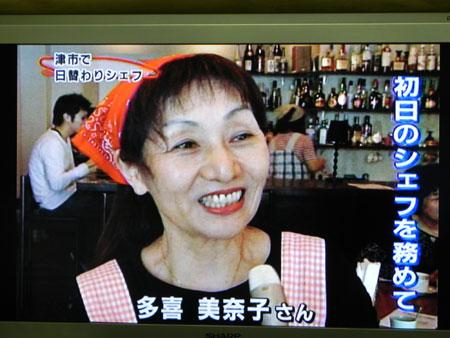 三重テレビ20100511 (6)