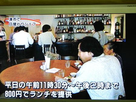 三重テレビ20100511 (5)