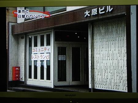三重テレビ20100511 (2)