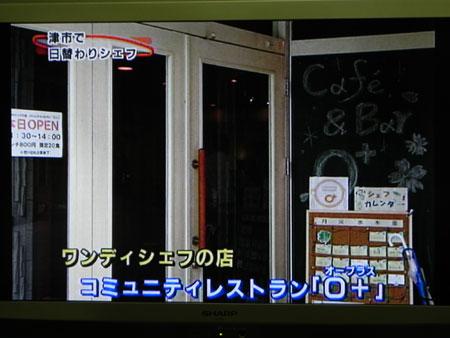 三重テレビ20100511 (3)
