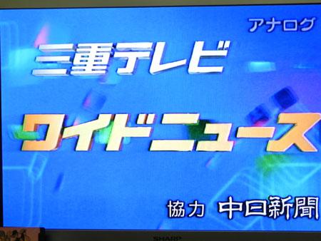 三重テレビ20100511