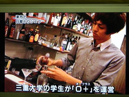 三重テレビ20100511 (11)