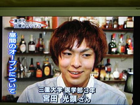 三重テレビ20100511 (12)