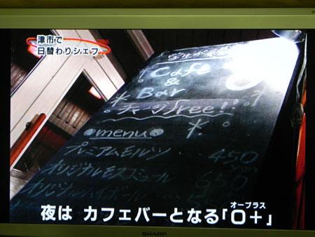 三重テレビ20100511 (10)