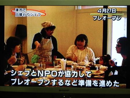 三重テレビ20100511 (8)